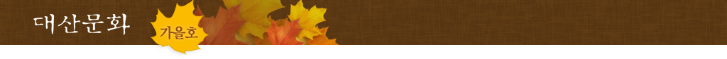 대산문화 여름호